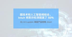 图技术和人工智能相结合,Intuit 将欺诈检测提高了 50%